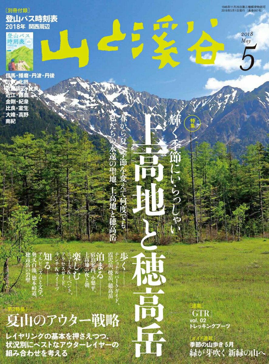 山と渓谷 2018年 05月号 [雑誌]