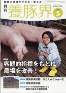 養豚界 2018年 05月号 [雑誌]