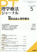 理学療法ジャーナル 2018年 05月号 [雑誌]