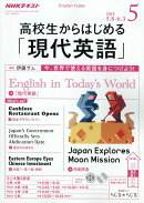 NHKラジオ 高校生からはじめる「現代英語」 2018年 05月号 [雑誌]