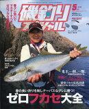 磯釣りスペシャル 2018年 05月号 [雑誌]