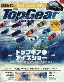 Top Gear JAPAN (トップギアジャパン) 016 2018年 05月号 [雑誌]