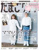 たまごクラブ 2018年 05月号 [雑誌]