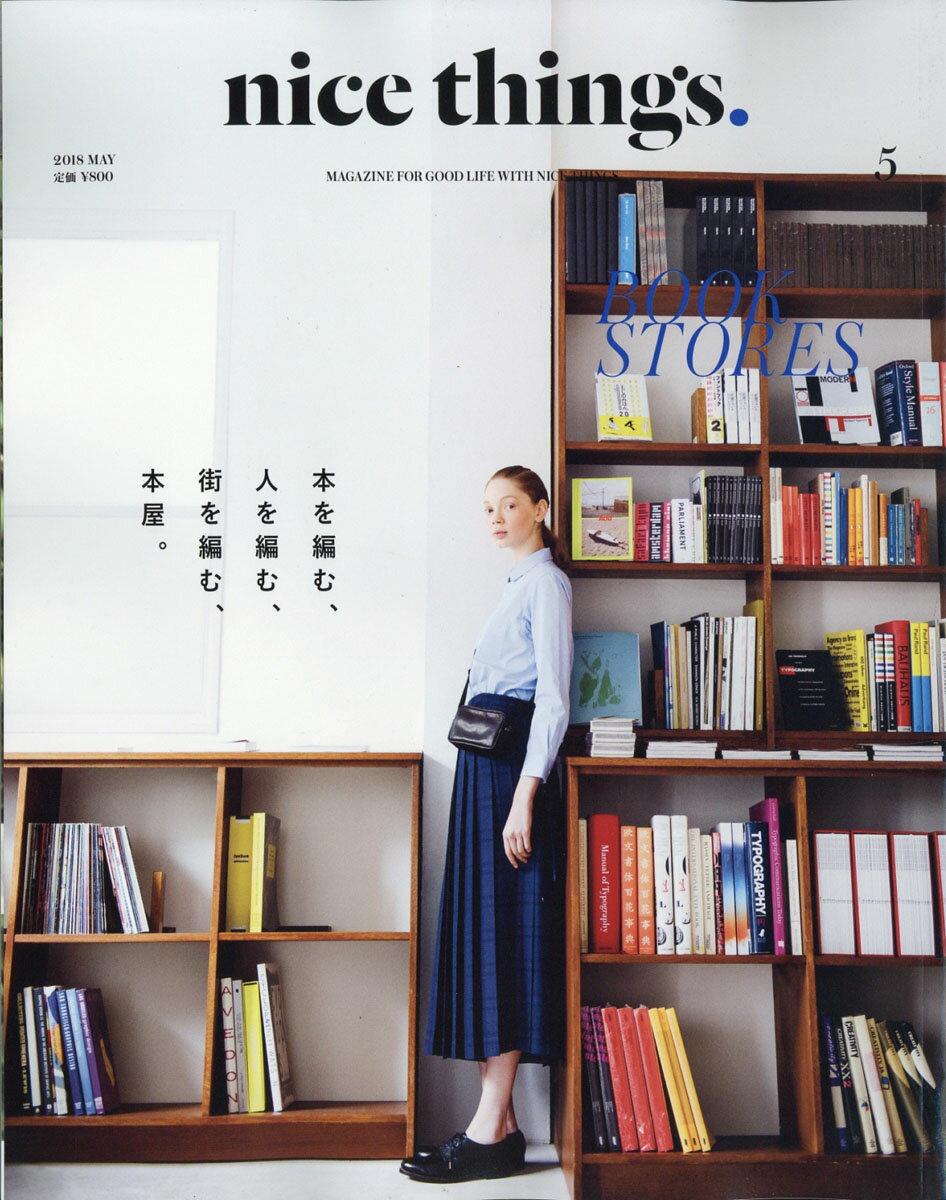 nice things (ナイスシングス) 2018年 05月号 [雑誌]