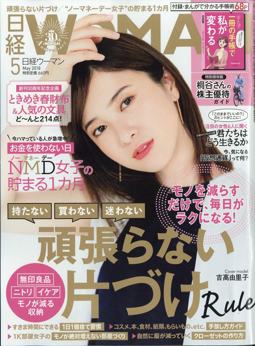日経 WOMAN (ウーマン) 2018年 05月号 [雑誌]