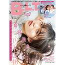 B.L.T.関東版 2018年 05月号 [雑誌]