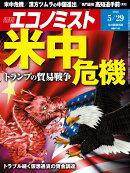 エコノミスト 2018年 5/29号 [雑誌]