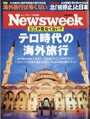 Newsweek (ニューズウィーク日本版) 2018年 5/8号 [雑誌]