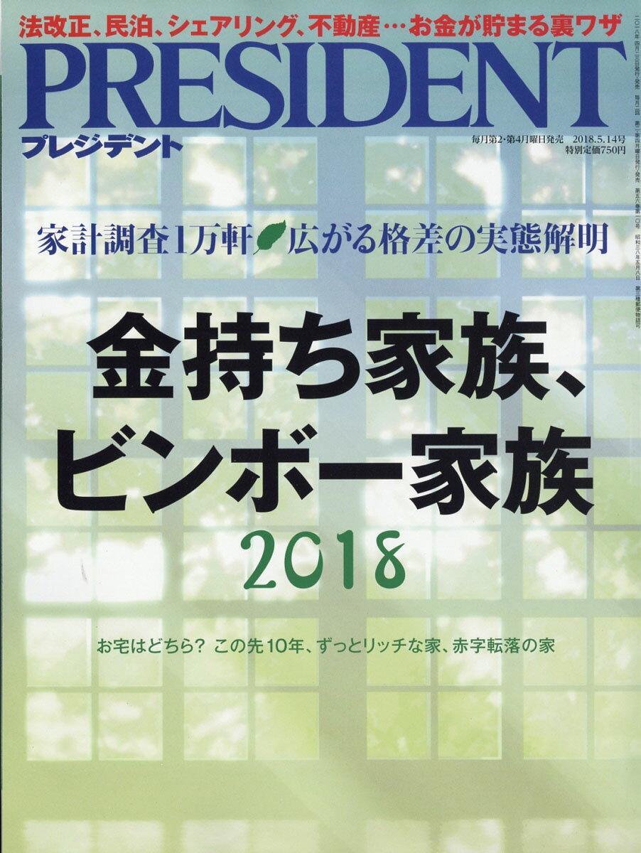 PRESIDENT (プレジデント) 2018年 5/14号 [雑誌]