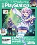 電撃PlayStation (プレイステーション) 2018年 5/10号 [雑誌]