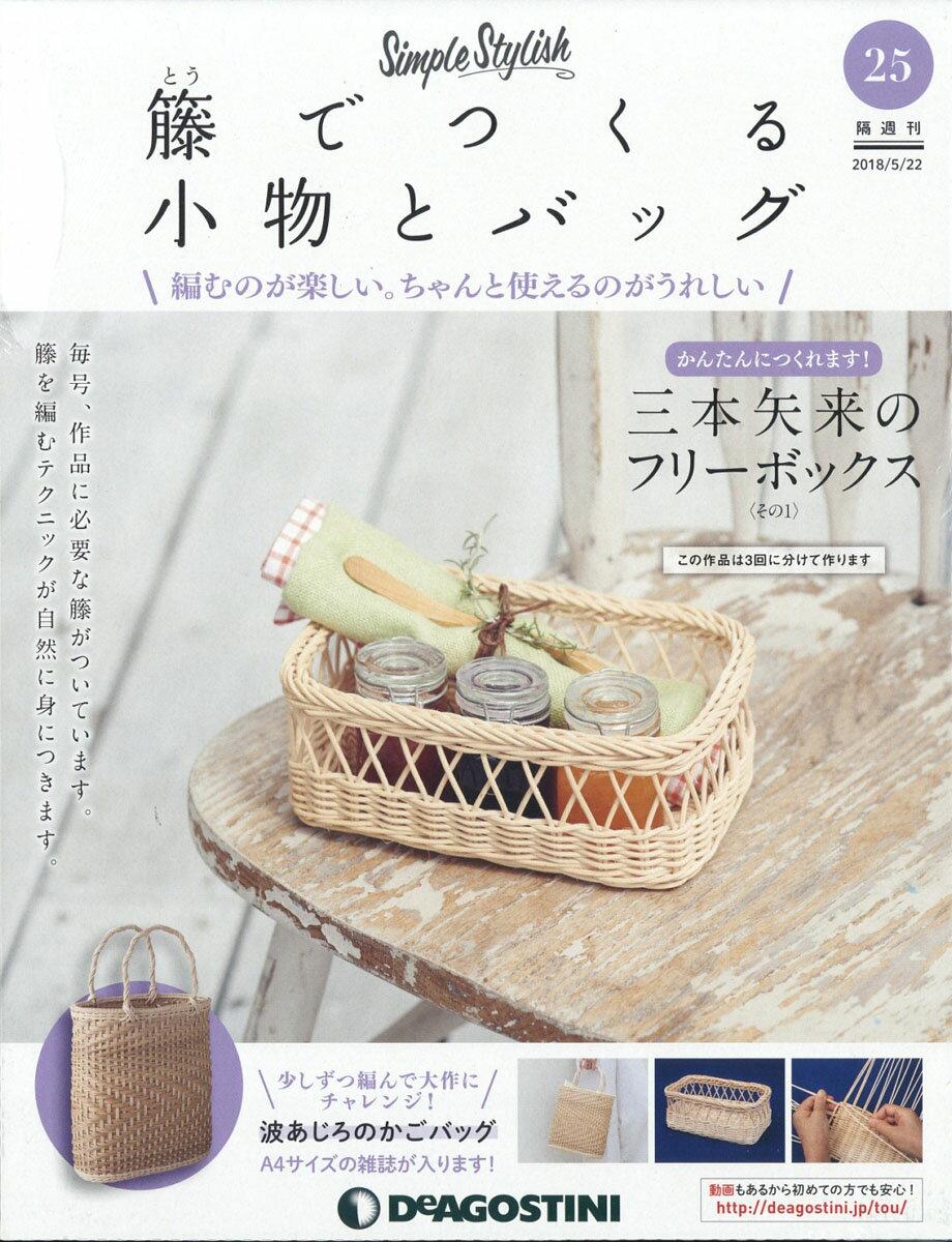 隔週刊 籐でつくる小物とバッグ 2018年 5/22号 [雑誌]