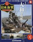 週刊 栄光の日本海軍パーフェクトファイル 2018年 5/29号 [雑誌]