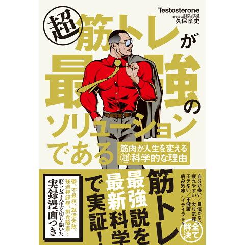 『超筋トレが最強のソリューションである』Testosterone