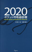 ポケット呼吸器診療(2020)