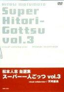 松本人志自選集「スーパー一人ごっつ」Vol.3