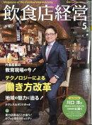飲食店経営 2018年 05月号 [雑誌]