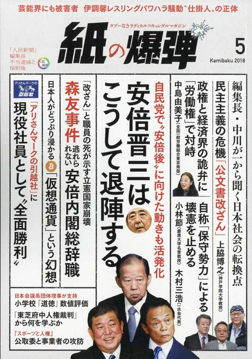月刊 紙の爆弾 2018年 05月号 [雑誌]