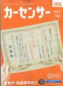 カーセンサー西日本版 2018年 05月号 [雑誌]