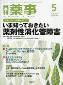 月刊 薬事 2018年 05月号 [雑誌]