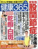 健康365 (ケンコウ サン ロク ゴ) 2018年 05月号 [雑誌]