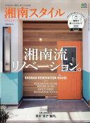 湘南スタイル magazine (マガジン) 2018年 05月号 [雑誌]