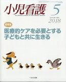 小児看護 2018年 05月号 [雑誌]