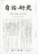 自治研究 2018年 05月号 [雑誌]