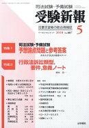 受験新報 2018年 05月号 [雑誌]