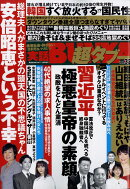 実話BUNKA (ブンカ) 超タブー vol.32 2018年 05月号 [雑誌]