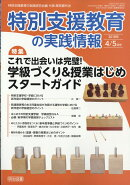 特別支援教育の実践情報 2018年 05月号 [雑誌]