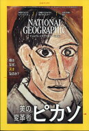 NATIONAL GEOGRAPHIC (ナショナル ジオグラフィック) 日本版 2018年 05月号 [雑誌]