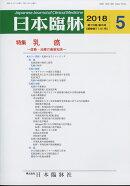日本臨牀 2018年 05月号 [雑誌]