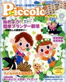 Piccolo (ピコロ) 2018年 05月号 [雑誌]