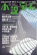 小説宝石 2018年 05月号 [雑誌]