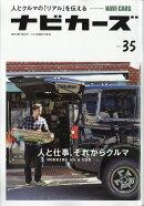 NAVI CARS (ナビカーズ) 35 2018年 05月号 [雑誌]