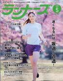 ランナーズ 2018年 05月号 [雑誌]