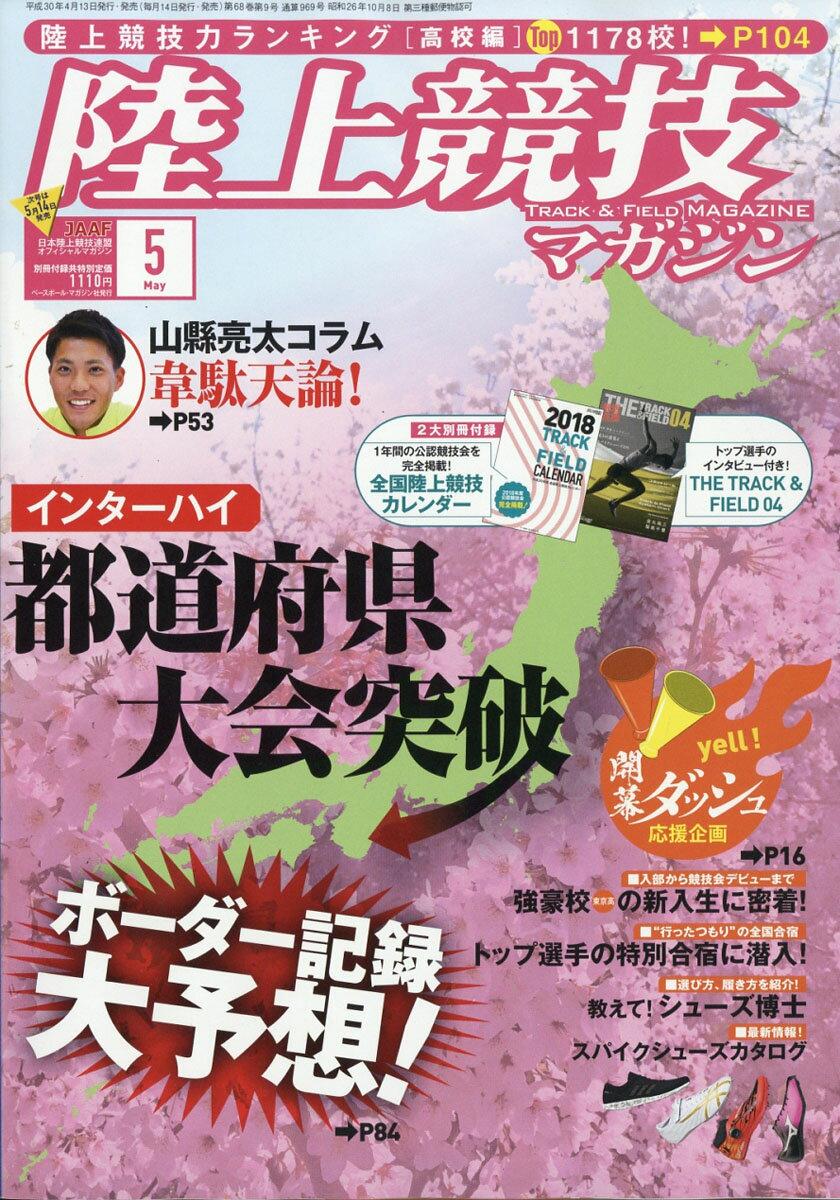 陸上競技マガジン 2018年 05月号 [雑誌]