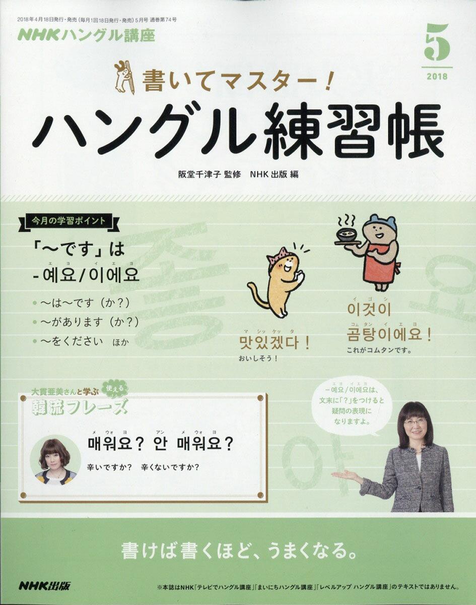 NHK テレビ ハングル講座 書いてマスター!ハングル練習帳 2018年 05月号 [雑誌]