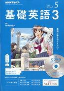 NHK ラジオ 基礎英語3 CD付き 2018年 05月号 [雑誌]