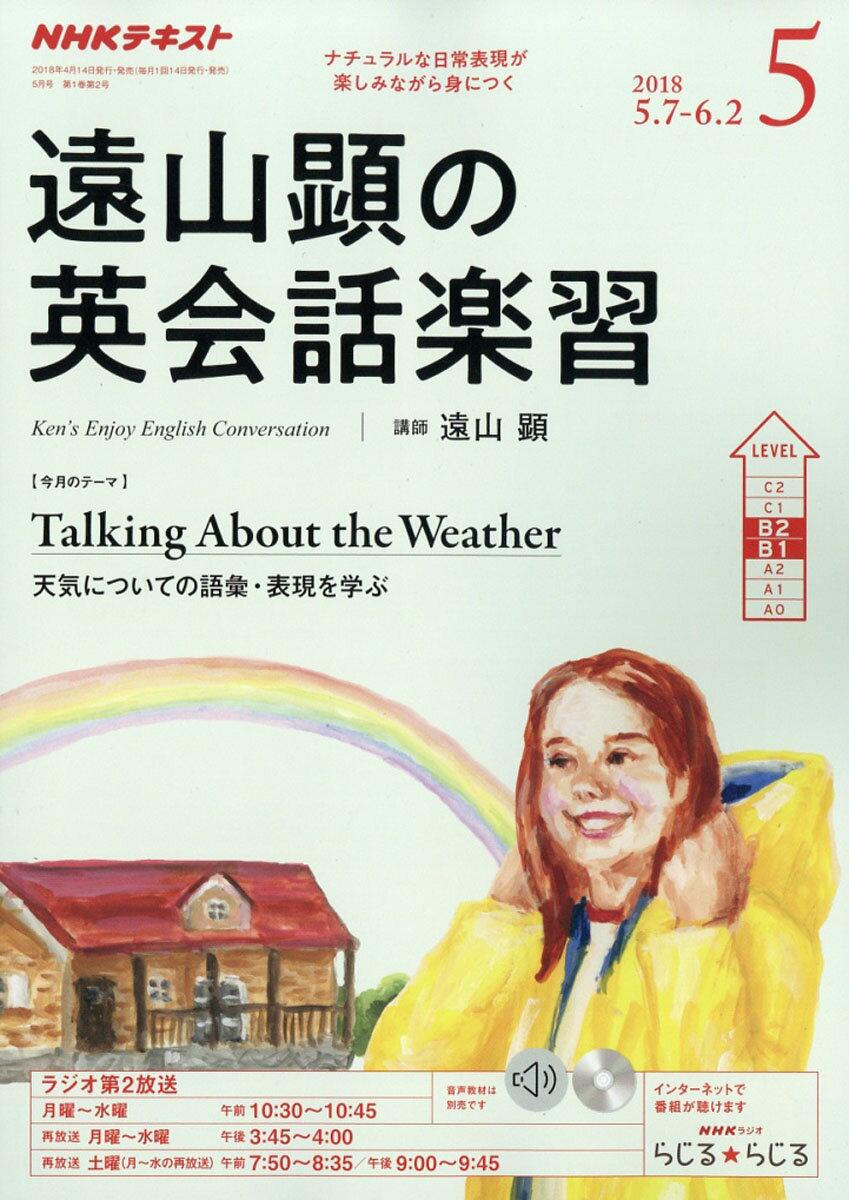 遠山顕の英会話楽習 2018年 05月号 [雑誌]