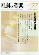 礼拝と音楽 2018年 05月号 [雑誌]
