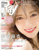 Ray (レイ) 2018年 05月号 [雑誌]