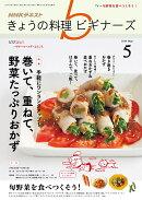 NHK きょうの料理ビギナーズ 2018年 05月号 [雑誌]