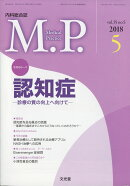 M.P. (メディカルプラクティス) 2018年 05月号 [雑誌]