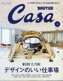 Casa BRUTUS (カーサ・ブルータス) 2018年 05月号 [雑誌]