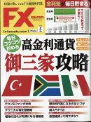 月刊 FX (エフエックス) 攻略.com (ドットコム) 2018年 05月号 [雑誌]