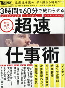 日経トレンディ増刊 2018年春から始めるスゴイ新生活 2018年 05月号 [雑誌]