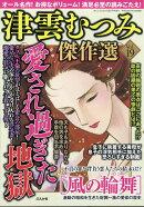 津雲むつみ傑作選 vol.19 2018年 05月号 [雑誌]