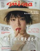 mina (ミーナ) 2018年 05月号 [雑誌]
