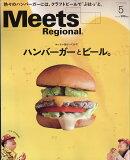 Meets Regional (ミーツ リージョナル) 2018年 05月号 [雑誌]
